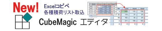 New! CubeMagicエディタ